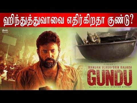 Irandam Ulagaporin Kadaisi Gundu Trailer Breakdown | Pa Ranjith | Dinesh | Athiyan Athirai | Neelam