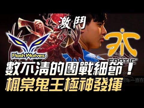 FW vs FNC 看到窒息!數不清的團戰細節 楓棠鬼王極神發揮!