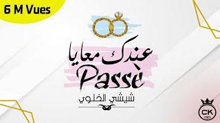 Chichi EL Khaloui -Andek M3aya Passée (Audio) / شيشي الخلوي
