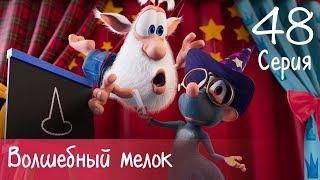 Буба - Волшебный мелок - 48 серия - Мультфильм для детей