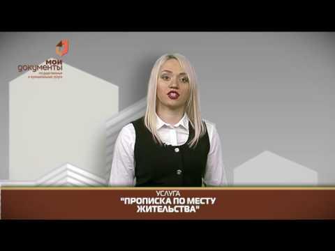 """""""Мои документы"""". Прописка по месту жительства"""