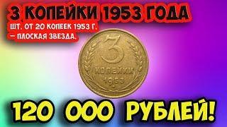Стоимость редких монет. Как распознать дорогие монеты СССР достоинством 3 копейки 1953 года