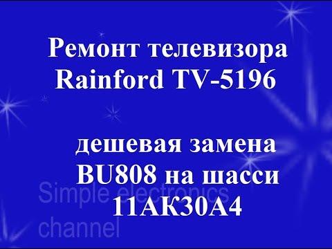 Ремонт телевизора Rainford, шасси 11АК30А4