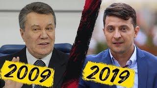 2009 VS 2019
