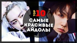 10 САМЫХ КРАСИВЫХ АЙДОЛОВ ПАРНЕЙ | K-POP #ARITOP | ARI RANG