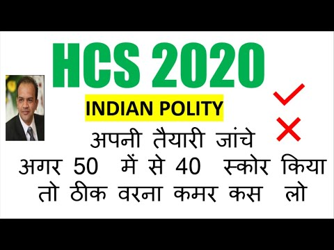 HCS 2020 I  How is your preparation I  check your score