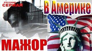 Русский Сериал Мажор В Америке | #Мажор