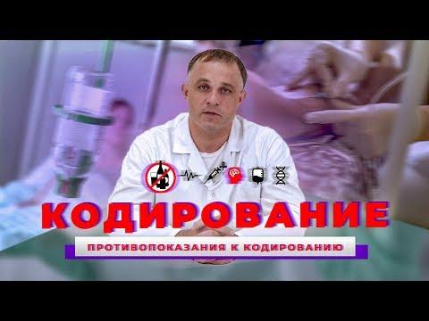 Противопоказания к кодированию |  Кодирование от алкоголизма в Москве