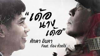 เด้อนางเด้อ - ศักดา อินคา Feat. ก้อง ห้วยไร่ [ OFFICIAL MV ]