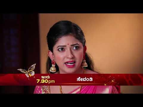 Sevanthi - Promo | Today at 7.30pm | 17th May 19 | Udaya TV