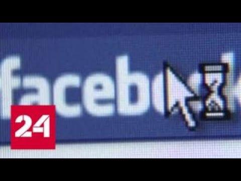 """Роскомнадзор не будет блокировать """"Фейсбук"""" - Россия 24"""