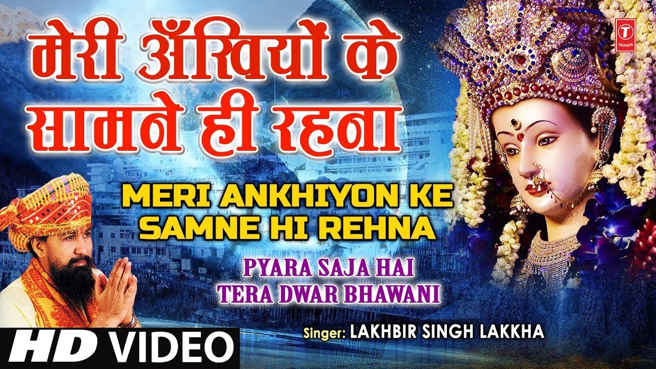 Meri-Akhiyon-Ke-Samne-Hi-Rehna-Lyrics-In-Hindi