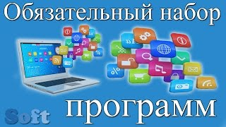 Правильные знания и обязательные программы для компьютера