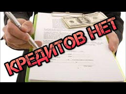 Кредитов нет. Раскредитация. Как не платить кредит законно. Из-за чего можно закрыть кредиты.
