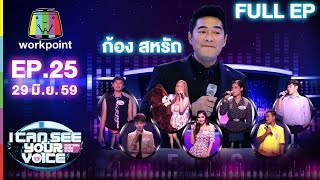 I Can See Your Voice -TH | EP.25 | ก้อง สหรัถ | 29 มิ.ย. 59 Full HD - dooclip.me