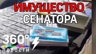 Кадры обыска и изъятия имущества у сенатора Арашукова