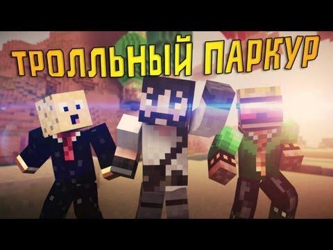 ТРОЛЛЬНЫЙ ПАРКУР - ULTIMATE TROLLING(Minecraft Parkour)