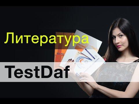 Литература для подготовки к TestDafу