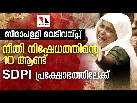 ബീമാപള്ളി വെടിവയ്പ്പ്: നീതി തേടി SDPI പ്രക്ഷോഭത്തിലേക്ക്|THEJAS NEWS