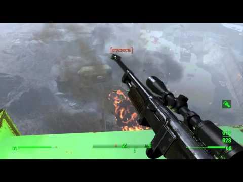 Fallout 4 Применение артиллерии