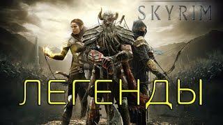 "The Elder Scrolls - ""Легенды скайрима"" Skyrim Remastered"