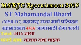 MSRTC Recruitment 2019 || MSRTC Bharti 2019 || 4416 || Driver Conductor