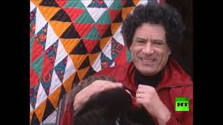 شاهد: القذافي كما لم يره أحد من قبل تحميل MP3