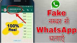 How To Get Unlimited US Number For Whatsapp 2021 | Get Free US Numbers