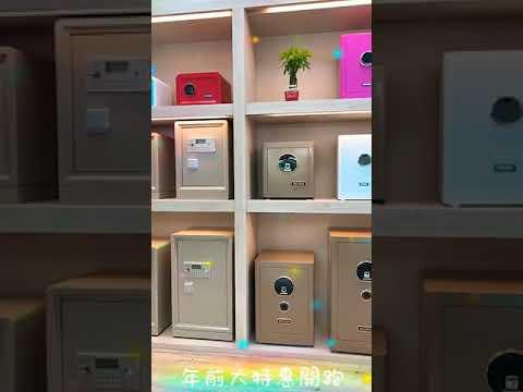 金鈺保險箱【保險櫃專賣門市】門市實景參觀