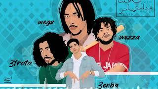 تحميل اغاني مهرجان ظاطت - عفروتو - وزه - ويجز - عنبه - MAHRGAN ZATIT. WEGZ.3FROTO.3ENBA.WEZZA MP3