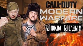 Call of Duty: Modern Warfare - Клюква 6леадь !