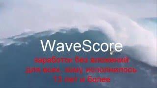 WaveScore # заработок без вложений # доход в сети