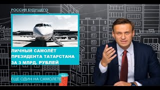 Опять самолёт! Президент Татарстана и его личный самолёт за 3 миллиарда рублей.