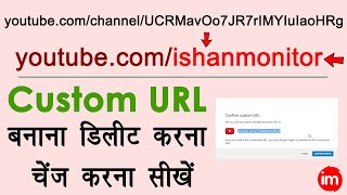 youtube custom url kaise banaye - youtube custom url kaise change kare | Full Guide 2020