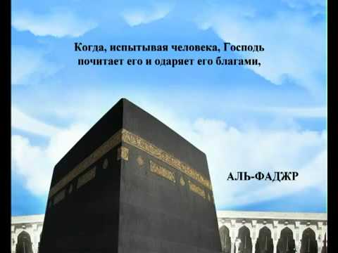 سورة الفجر  - الشيخ / سعد الغامدي - ترجمة روسية