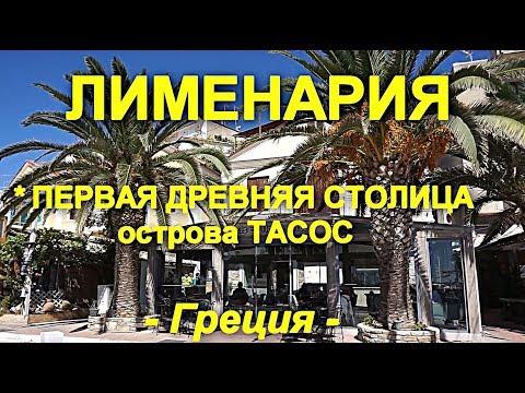 ЛИМЕНАРИЯ (Limenaria) – достопримечательности, пляжи, круизы. ТАСОС. Греция