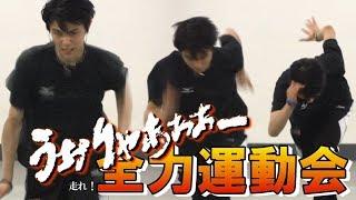 羽生結弦【MAD】走れ!全力運動会! yuzuru Hanyu   Run ! Sports Day !