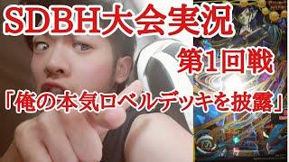 SDBH大会実況!!第1試合。火力妨害ロベルVS気絶ロベル勝つのはどっちだ!?