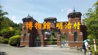 HTCドライブ観光スポット「博物館明治村愛知県犬山市」