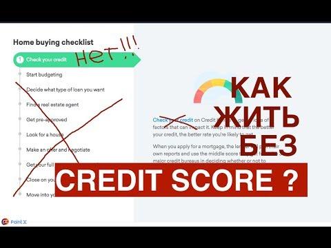 Как жить хорошо без дурацкого Credit Score? Как построить кредитную историю в США правильно?