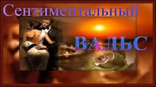 П.И. Чайковский Сентиментальный Вальс - соч. 51/ Tshaikovsky Sentimental Waltz