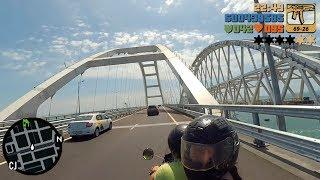 Проезд по Крымскому мосту в стиле GTA , travel on the Crimean bridge in style GTA