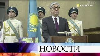 В Астане принял присягу новый президент Казахстана.