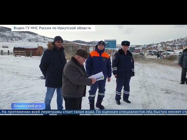 Ледовую переправу на Ольхон официального закроют 26 марта