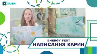 """Energy Fest - """"написание картин"""""""