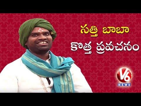 Bithiri Sathi As Baba | Sathi Satirical Conversation With Savitri | Teenmaar News | V6 News