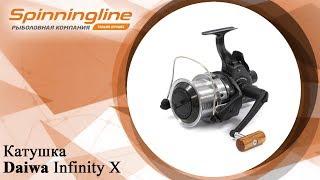 Daiwa infinity x 5500 br
