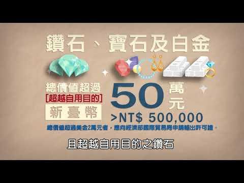 106年出境旅客通關注意事項(中文版)