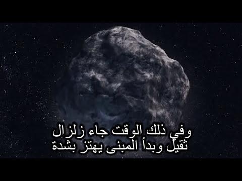 الزلزال الذي سيدمر الشرق الأوسط – العمارات تنهار في لحظة