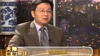大陆新闻解读:国贼徐才厚查抄内幕